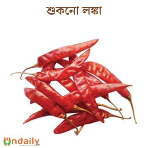 Dry Red Chilli/Sukno Lanka Whole 100gm Loose